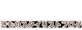 きものスタイリストブログ